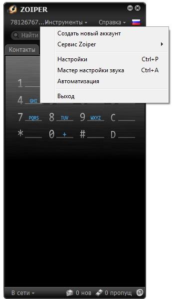 zoiper2